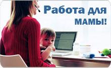 Работа для неработающих мам !!!